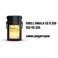 SHELL Omala S2 GX 220 (ISO VG 220) олива редукторна (20 л )