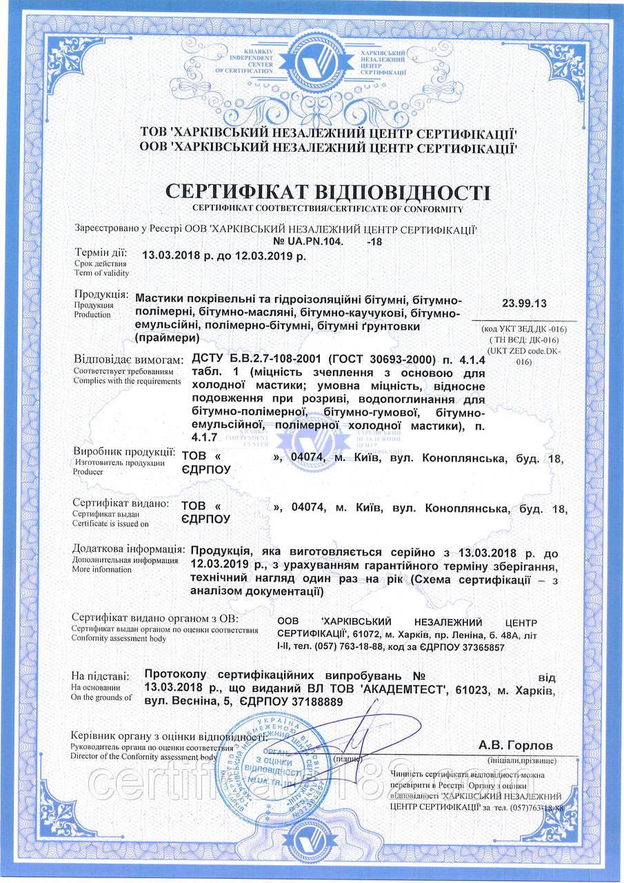 Сертифікат відповідності бітум (партія/серія)