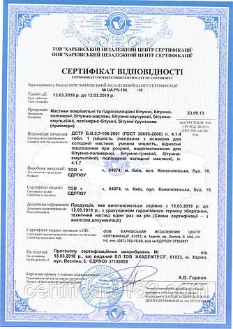 Сертификат cоответсвия битум (партия/серия), фото 2