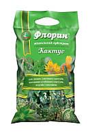 Субстрат Флорин для кактусов 3,0 л
