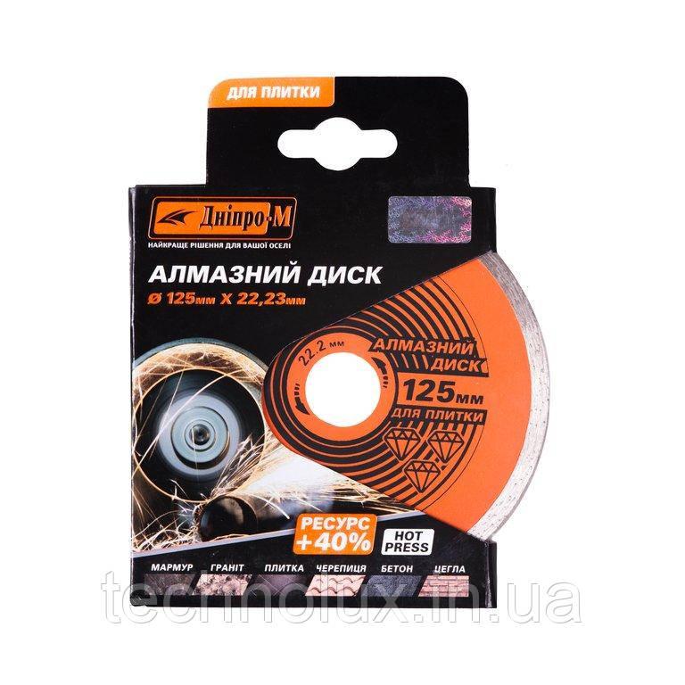 Алмазний диск Дніпро-М 125 22.2 плитка