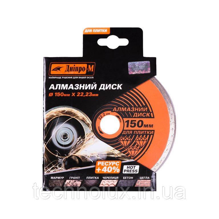 Алмазний диск Дніпро-М 150 22.2 плитка