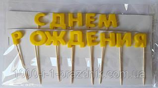 Сахарные надписи. С Днём Рождения желтая