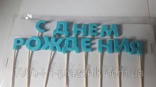 Сахарные надписи. С Днём Рождения голубая