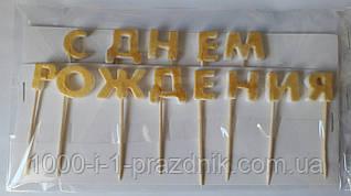 Сахарные надписи. С Днём Рождения белая с золотой посыпкой