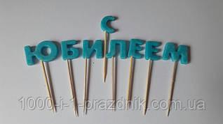 Сахарные надписи. С Юбилеем голубая