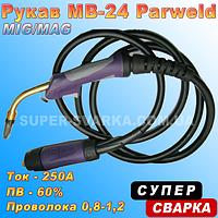 Рукав для полуавтомата МВ-24 (5 метра) Parweld