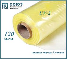 "Пленка тепличная 120 мкм, ширина 6 м. ""Союз"" UF-2 (12 месяцев)"