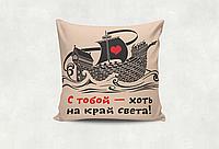 Подушка интерьерная. Подарок.