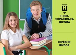 Середня школа