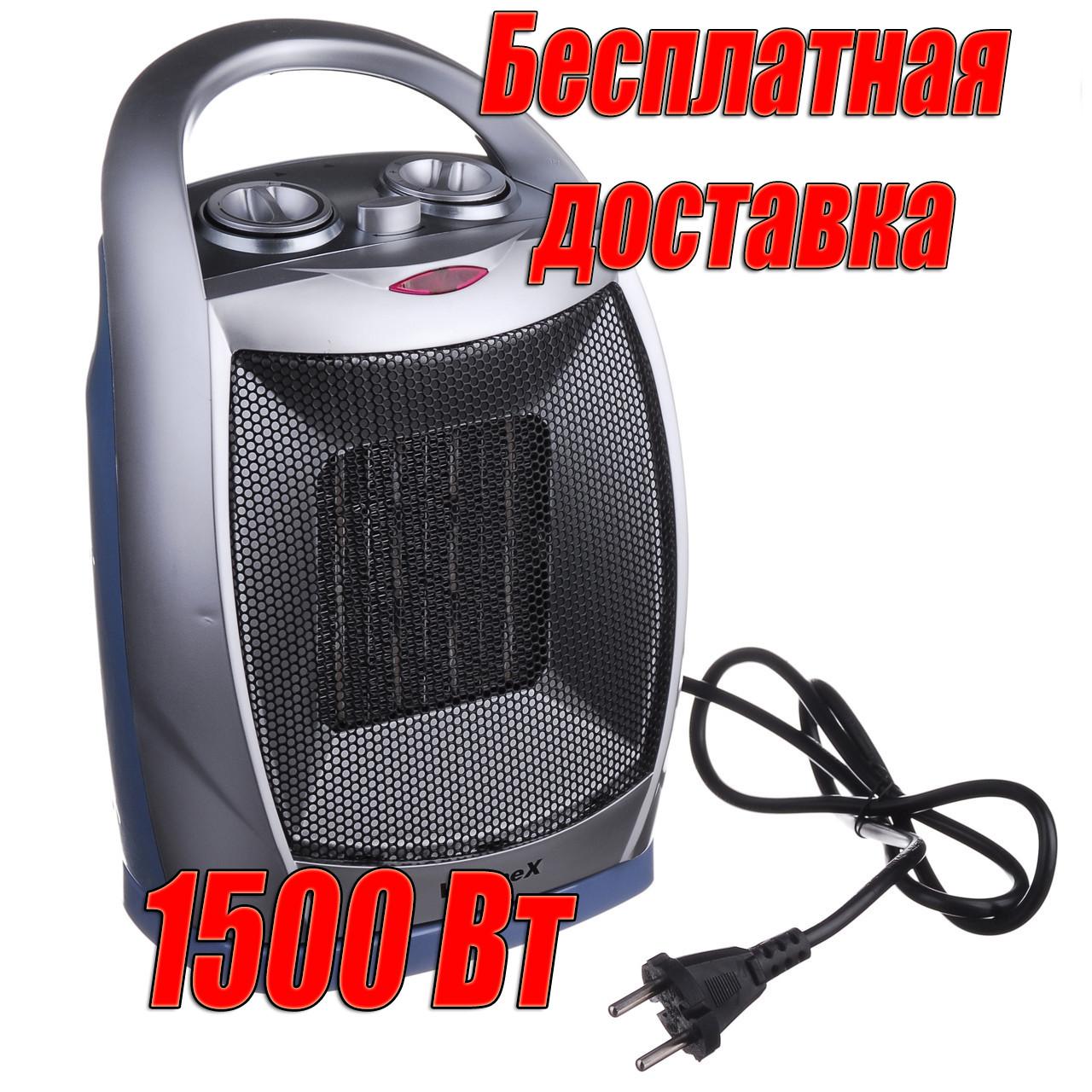 Безопастный керамический тепловентилятор 1500W, 3 режима, оригинал, гарантия