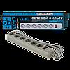Мережевий фільтр LogicPower 6 розеток 4,5 м сірий (LP-X6)