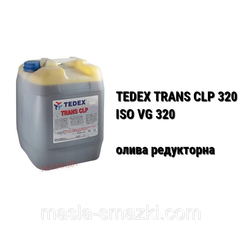 TEDEX Trans CLP 320 (ISO VG 220) олива редукторна (20 л)