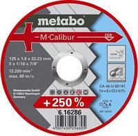Отрезной круг Metabo M-Calibur 125 мм.+250% надежности