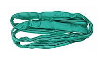 Строп текстильный круглопрядный КСК 2 тонны 2,5 метра
