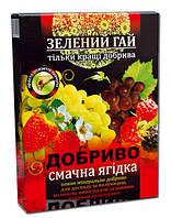 Зеленый гай ВКУСНАЯ ЯГОДКА 500г (27шт.уп.)