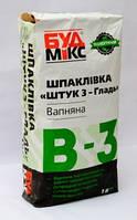 Шпаклевка известковая В-3 «Штук 3-Гладь», 15 кг