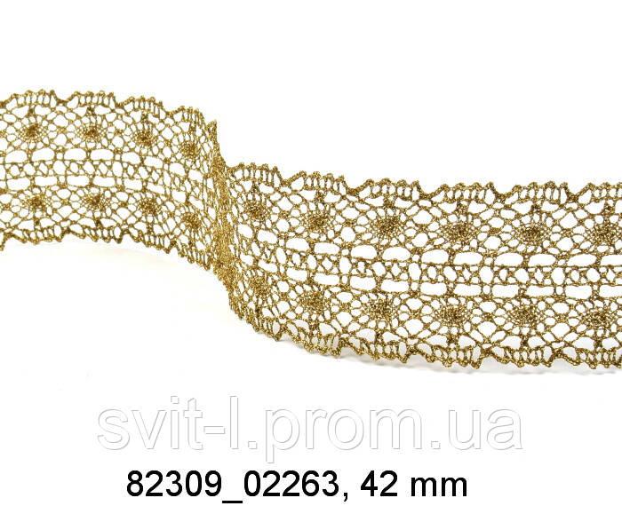 Мереживо 82309 02263, золото антік, 42 мм, в мотку 30 м.