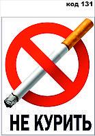 """Наклейки: """"Не курить"""""""
