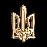 Тризуб УПА, фото 1