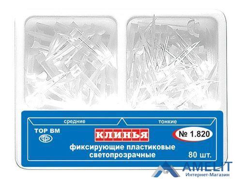 Клинья 1.820 пластиковые, светопрозрачные (ТОР ВМ), набор 80шт./упак.