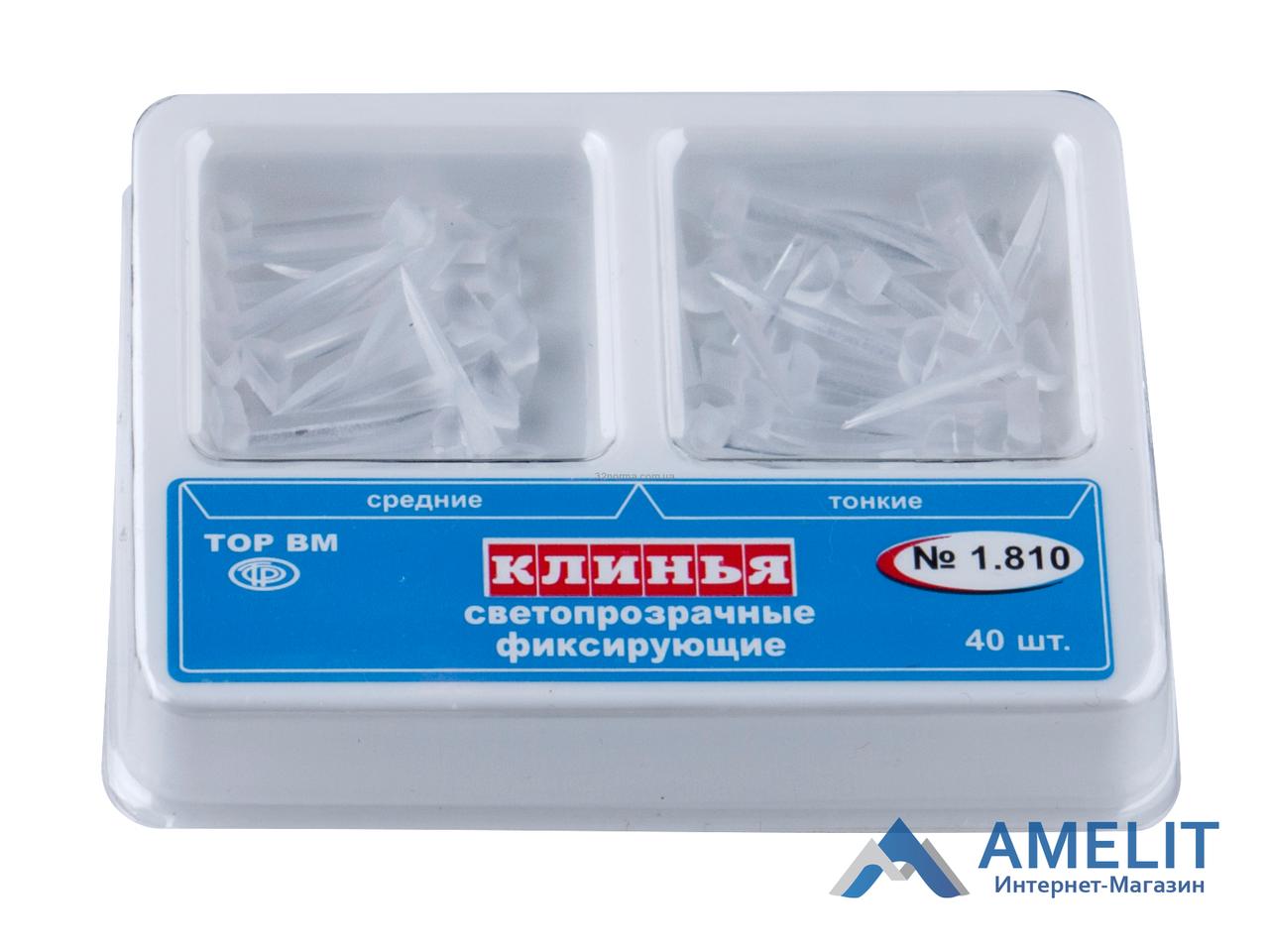Клинья 1.810 пластиковые, светопрозрачные (ТОР ВМ), набор 40шт./упак.