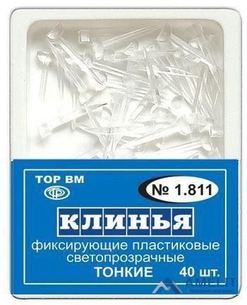 Клинья 1.811 пластиковые, светопрозрачные, тонкие (ТОР ВМ), 40шт./упак.