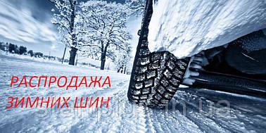Тотальная распродажа зимних шин