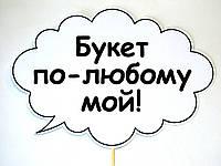 "Табличка ""Букет по-любому мой"" | (23) Размер 30х20 см"