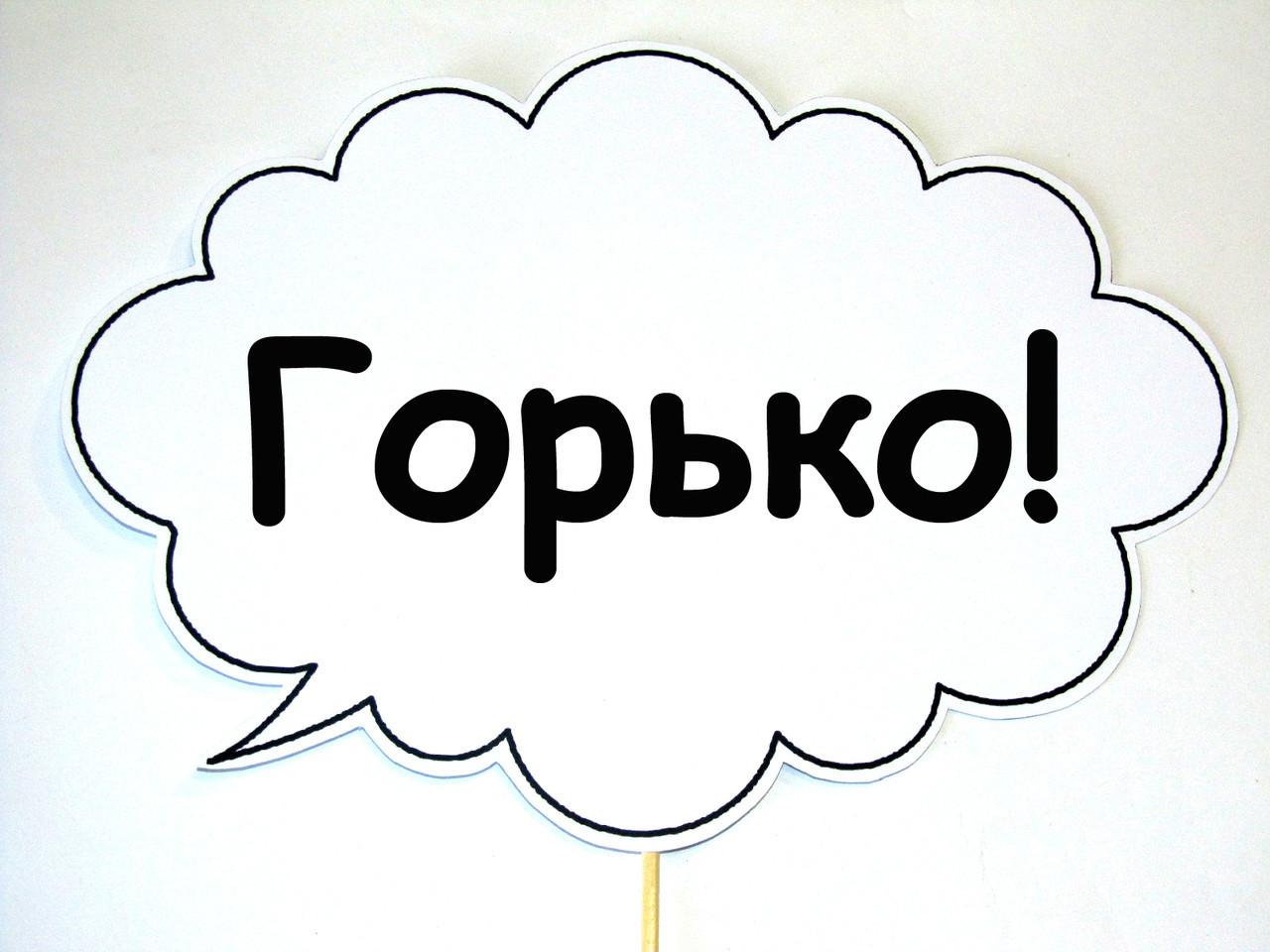 "Табличка ""Горько!"" | (12) Размер 30х20 см"
