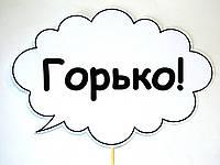 "Табличка ""Горько!"" | (12) Размер 30х20 см, фото 1"