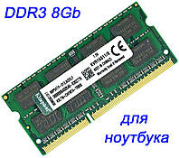 Оперативная память DDR3 8Gb для ноутбука (ДДР3 8 Гб) SoDIMM 1.5v PC3-12800 8192MB 1600Мгц KVR16S11/8