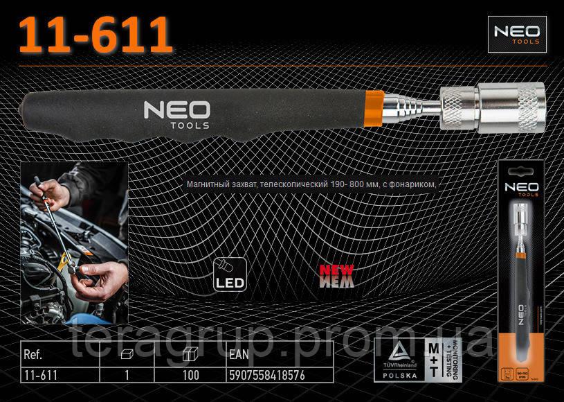 Магнитный захват L=190 - 800мм., 3.5кг., фонарик.,   NEO 11-611 - ГК«ТЕХНОСФЕРА» в Киеве