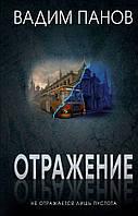 Отражение.Вадим Панов