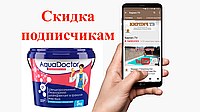 Активный кислород AquaDoctor Water Shock О2 5 кг., фото 1