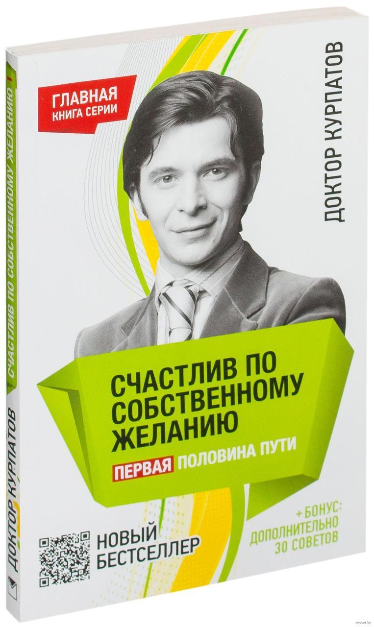 Счастлив по собственному желанию Курпатов Андрей Первая половина пути мягкий переплет
