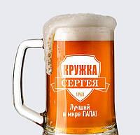 Пивной бокал с именной гравировкой Кружка Сергея