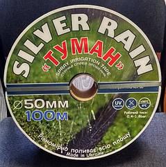 Лента туман Silver Rain (100м) диаметр 50