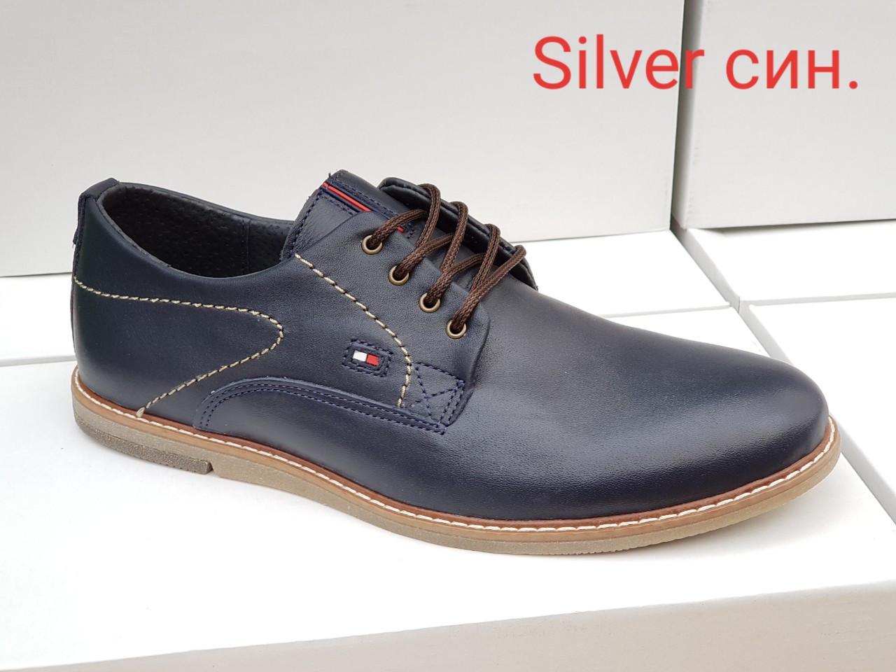 Кроссовки модные Silver синего цвета