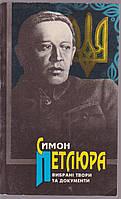 Симон Петлюра Вибрані твори та документи