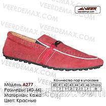 Кожаные мужские туфли,мокасины Veer Demax