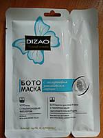 Маска DIZAO Бото маска для лица и шеи с Гиалуроновым заполнителем морщин в 2 этапа