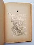 Краткий сборник солдатского жаргона, пословиц, поговорок и команд, принятых в итальянской армии Полежаев Г.М. , фото 3