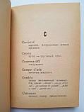 Краткий сборник солдатского жаргона, пословиц, поговорок и команд, принятых в итальянской армии Полежаев Г.М. , фото 4