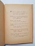 Краткий сборник солдатского жаргона, пословиц, поговорок и команд, принятых в итальянской армии Полежаев Г.М. , фото 5