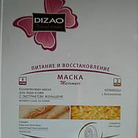 Маска DIZAO для лица шеи и вокруг глаз Женьшень керамиды и биозолото