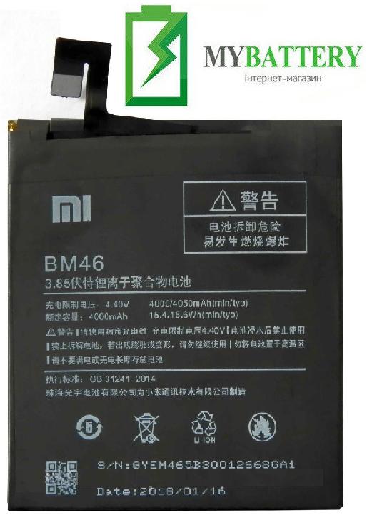 Оригинальный аккумулятор АКБ батарея Xiaomi BM46 для XIAOMI Redmi Note 3