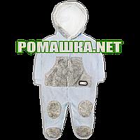 Утеплённый трикотажный человечек р. (68) 62 для новорожденного плотный на махровой подкладке 3783 Голубой