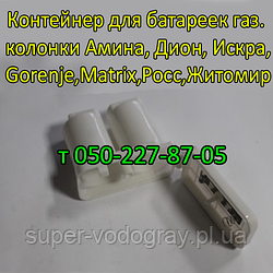 Контейнер для батареек на газовую колонку Амина, Дион, Росс, Житомир, Искра, Thermex, Gorenje Greta
