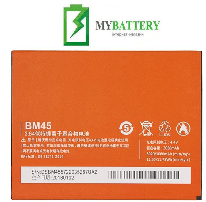 Оригинальный аккумулятор АКБ батарея Xiaomi BM45 для XIAOMI Redmi Note 2